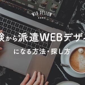"""未経験から""""派遣""""WEBデザイナーになる方法・求人の探し方"""