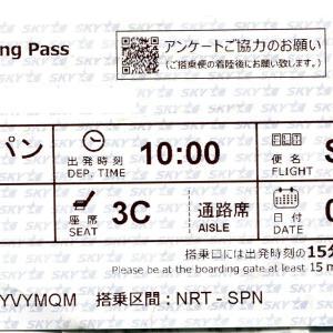 【サイパン】搭乗券【スカイマーク】