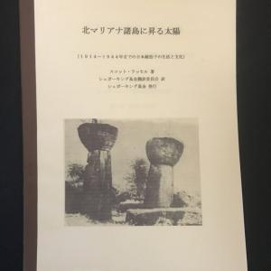 【サイパン】サイパン関連書籍【サイパン】
