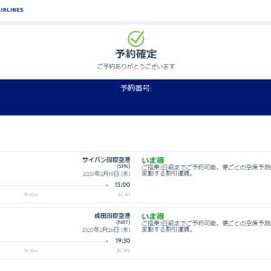 【スカイマーク】2月に8日間行ってくる【サイパン】