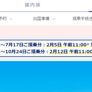 【スカイマーク(国際線)】3/29~10/24搭乗分発売予告【サイパン】