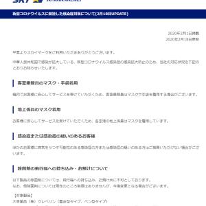 【スカイマーク】新型コロナウイルスに関連した感染症対策について(2月18日UPDATE)【サイパン】