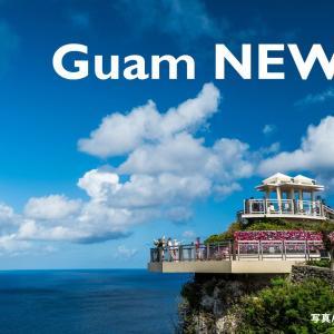 【号外】グアム 2021年初頭の観光再開に向けて準備中【どうなるでしょう】