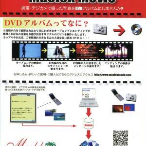 【サイパン】古いパンフ等をデジタル化【断捨離で発見-039】