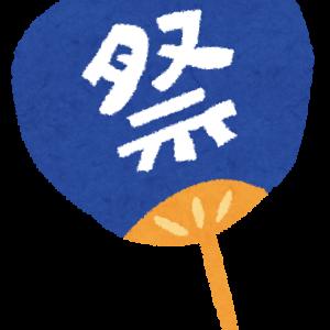 【サイパン】秋祭り【日本人会主催】
