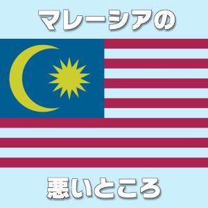 【住みたい国No1】移住1年目が感じた<マレーシアの悪い所15選>