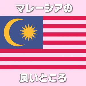 【住みたい国No1】移住1年目が感じた<マレーシアの良い所15選>