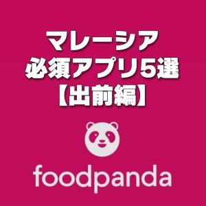 【foodpanda】マレーシアの出前アプリ!使い方・割引・体験談