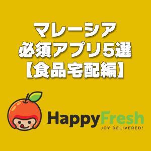 【ハッピーフレッシュ】マレーシアの便利なスーパー配達アプリ!割引あり