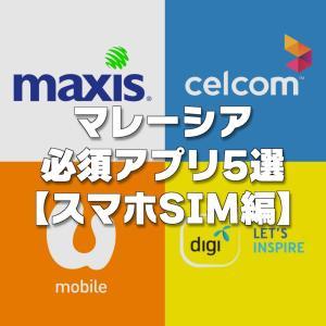 【マレーシアでスマホを使うには?】SIM・Wi-Fi・プランを解説!
