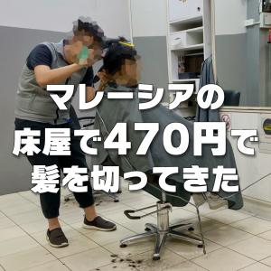 マレーシアのローカル散髪屋で激安ヘアカットを体験!驚きの値段!