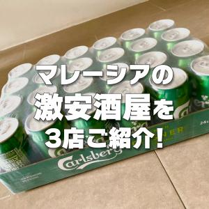 【本当は教えたくない激安酒屋】マレーシアでビールが103円で買える!