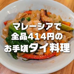 【Absolute Thai】マレーシアでお手頃タイ料理ランチ!