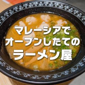 【せたが屋】モントキアラに新オープン!日系魚介豚骨ラーメン!