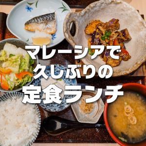 【これぞ定食】ミッドバレーにやよい軒がオープン!日本との違いは?