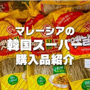 【プラザモントキアラ】韓国スーパーで買うべき我が家の必須アイテム