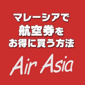 【知らなきゃ大損!】エアアジアで航空券をいつでもお得に買える裏技
