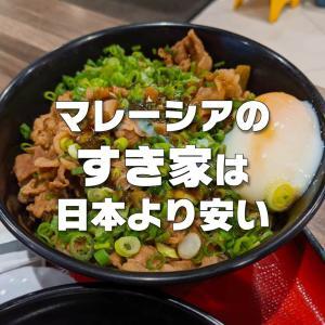 【ミッドバレー】日本より安いマレーシアのすき家!お味はいかに?
