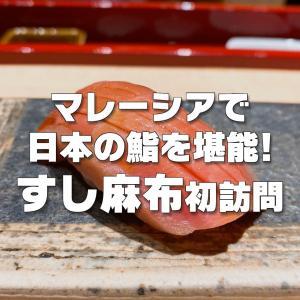 【Lot10】最高の寿司が食べられるすし麻布に初訪問@クアラルンプール