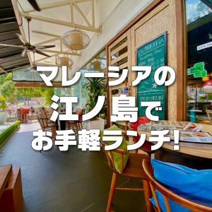 【モントキアラ】マレーシアの江ノ島でお手軽ランチ!居酒屋利用が◎