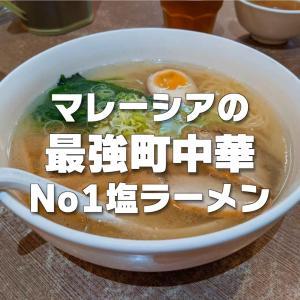 圧倒的No.1【ラーメン和司】マレーシアで1番美味い塩ラーメン!