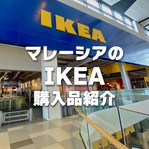 【IKEAマレーシア】購入品&価格紹介!自宅への配送は注意して!