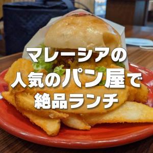 【八HACHI】マレーシアの人気パン屋のイートインが最高だった!