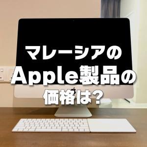 【Apple製品】マレーシアでは日本より安く買えるって知ってる?