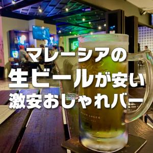 【生ビール210円】酒が安い!料理が美味い!マレーシア最強バー!