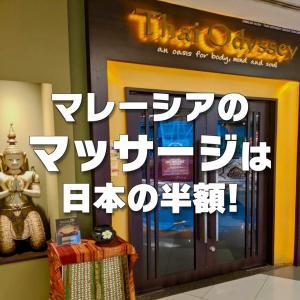 【マレーシア】安心&安全な超有名マッサージ店に行ってみた!