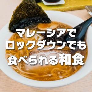 【マレーシア鎖国】14日間自宅に缶詰めでも日本食が食べたい!