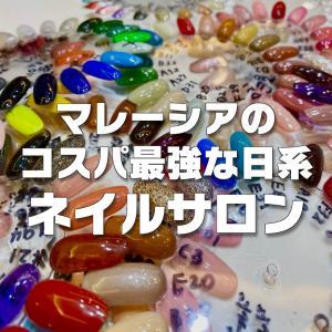 日本人ネイリストがいるコスパ最強【Amo Nail】が超オススメ!