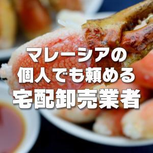 【ロックダウンでも無敵】KLの卸売業者から買った海鮮と鶏肉が美味!
