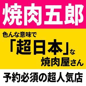【焼肉五郎】マレーシアで日本の焼肉を食べたいなら絶対ココ!!