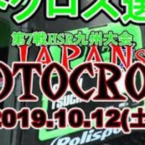 決勝IBOPヒートⅡ国際B級IB-OPEN 全日本モトクロス選手権シリーズ第7戦HSR九州大会10月13日(日) モタスポオフィシャルYuTube🔜MX最高峰Vol,41