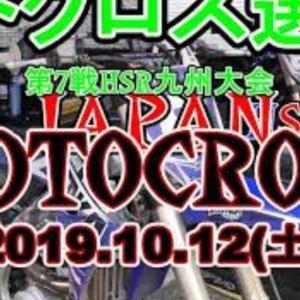 公式予選IBOP C 国際B級IB-OPENクラス 全日本モトクロス選手権シリーズ第7戦HSR九州大会10月12日(土) モタスポオフィシャルYuTube🔜MX最高峰Vol,32