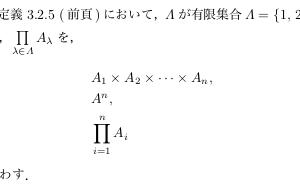 「集合論(第10版)」の訂正01