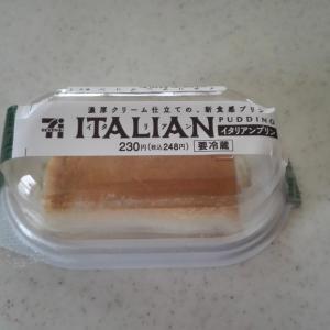 近くのコンビニってやっぱり便利、セブン「イタリアンプリン」食べました