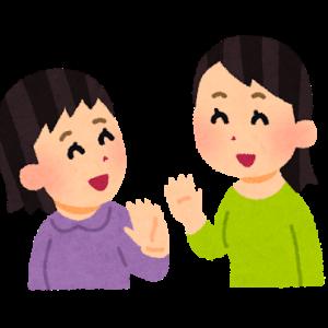 子供の話をほとんどしない友達とは居心地が良い