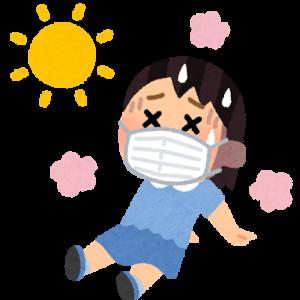 今日は暑すぎ、外でマスクは大変です