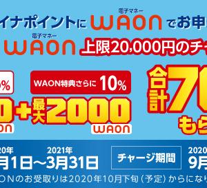マイナポイントは9月から、WAON に登録しました