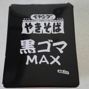 ペヤングやきそば「黒ゴマMAX」、何これ?食べてみました