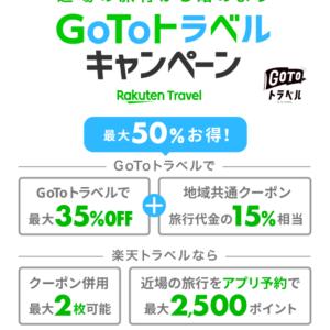 東京都もGO TOトラベルキャンペーンが対象に、受付開始です