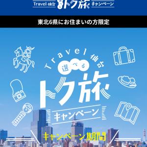 近隣の地域で楽しもう、Travel仙台 選べるトク旅キャンペーン