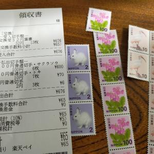余って使わなかった昔の年賀ハガキ、切手に交換しました