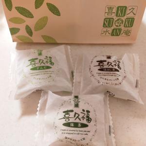 仙台のスイーツ「喜久福」と呪術廻戦のコラボ商品が販売