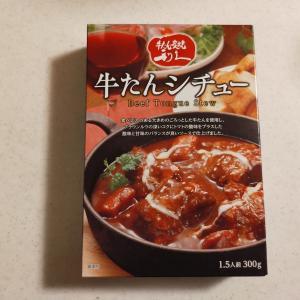 仙台の牛たんのお店「利久」のレトルト食品、牛たんシチュー食べてみました!