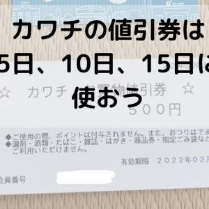 5日、10日、15日はカワチのお買物値引券がお得になります!