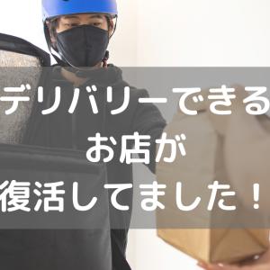 フードパンダの配達できる店舗の数が復活!