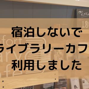宿泊せずにコンフォートホテル仙台西口のライブラリーカフェを利用しました